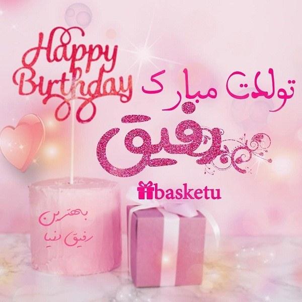عکس تولدت مبارک رفیق