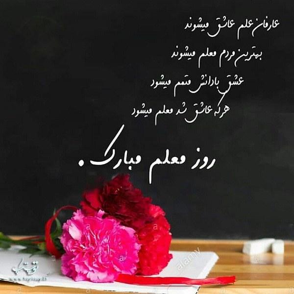 جمله های قشنگ در روز معلم همراه عکس