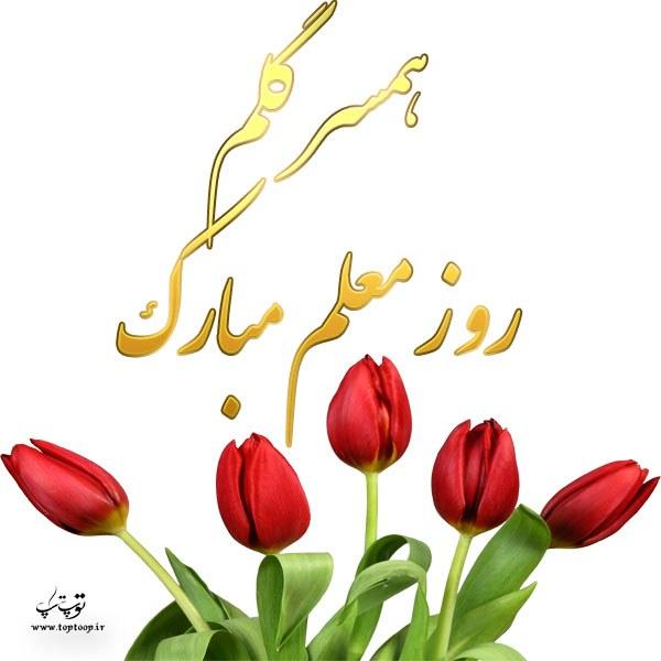عکس تبریک روز معلم به همسر 98 جدید + جملات کوتاه و تقدیمی معلمم روزت مبارک
