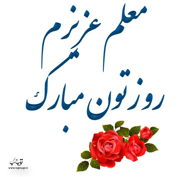 عکس نوشته معلم عزیزم روزت مبارک