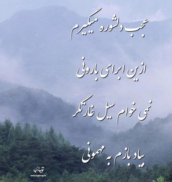 عکس نوشته دلشوره و نگرانی