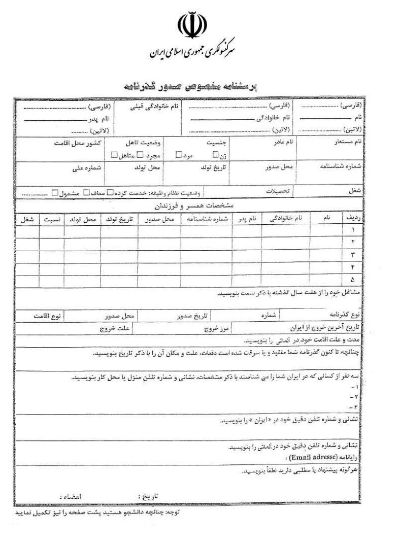 نمونه فرم درخواست گذرنامه