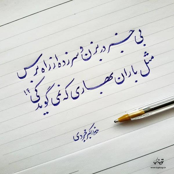 عکس نوشته بی خبر