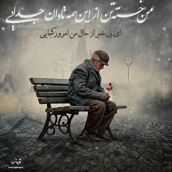 عکس نوشته بی خبری از عشقت