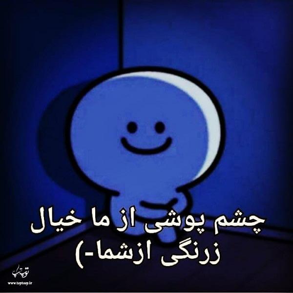 عکس نوشته خیال زرنگی
