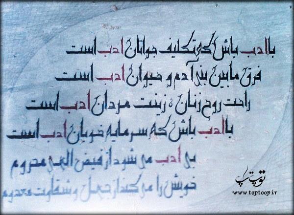 شعر درباره ادب و احترام
