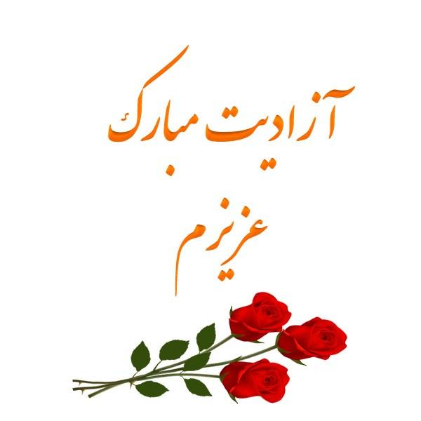 متن برای ازادی زندانیان + عکس