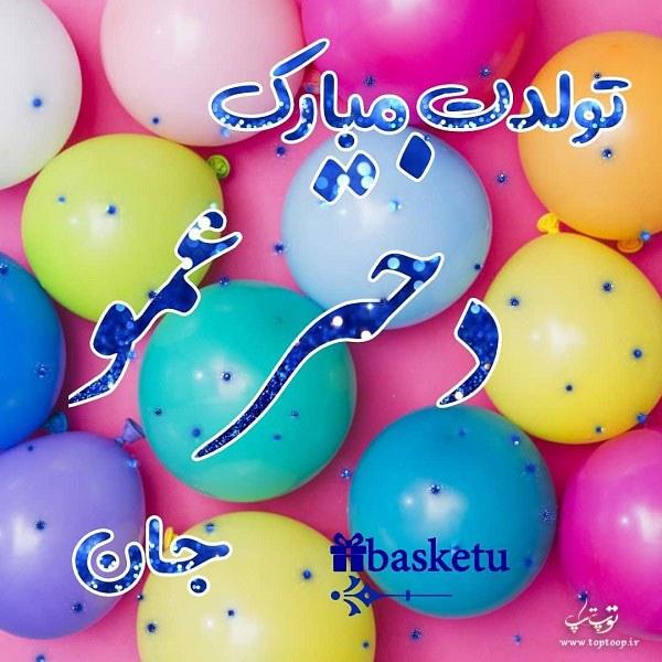 عکس نوشته تبریک تولد به دختر عمو ، عکس پروفایل دختر عموی عزیزم تولدت مبارک