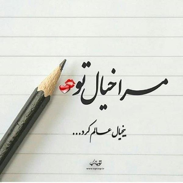 عکس نوشته بی خیال شدن
