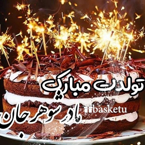 عکس نوشته مادر شوهر تولدت مبارک