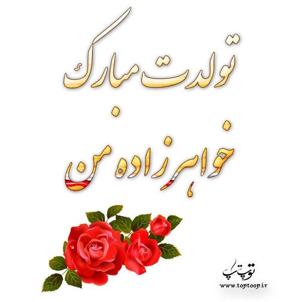 جملات زیبای تبریک تولد به خواهر زاده + عکس پروفایل خواهر زاده من تولدت مبارک