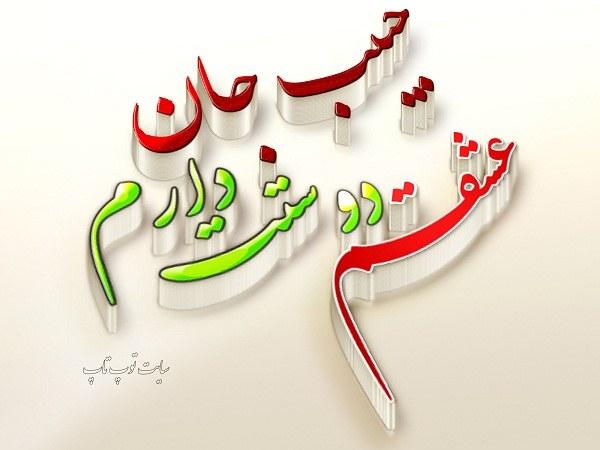 عکس نوشته حبیب جان دوستت دارم