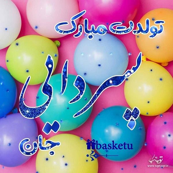 عکس نوشته تبریک تولد به پسر دایی ، عکس پروفایل پسردایی عزیزم تولدت مبارک