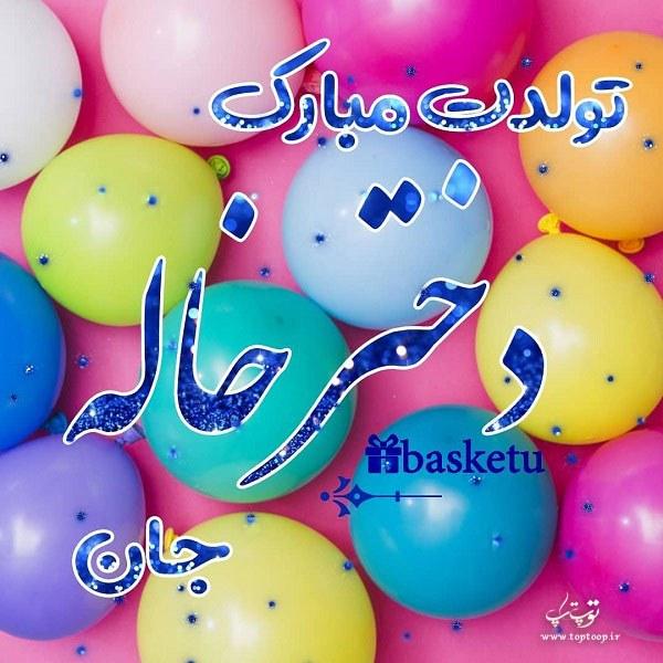 عکس نوشته تبریک تولد به دختر خاله ، عکس پروفایل دختر خاله عزیزم تولدت مبارک