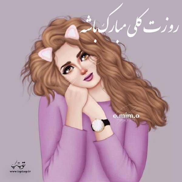 متن های دخترونه تبریک روز دختر 98 خاص