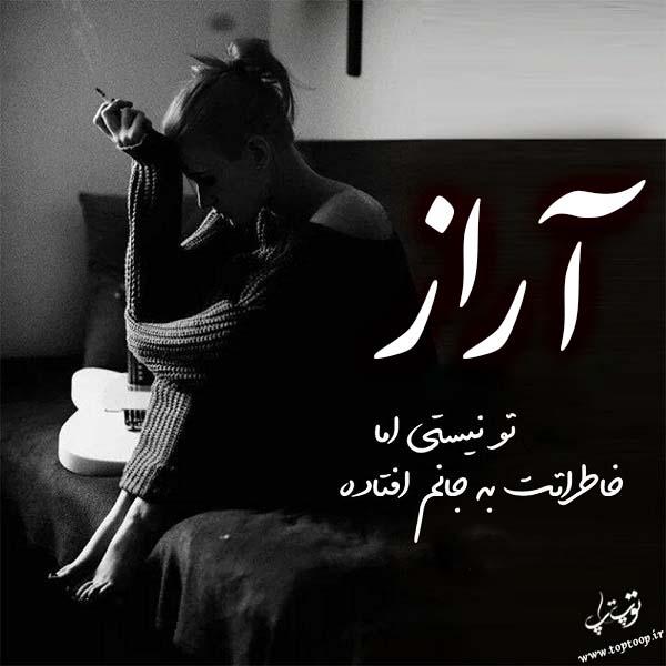 عکس نوشته غمگین اسم آراز