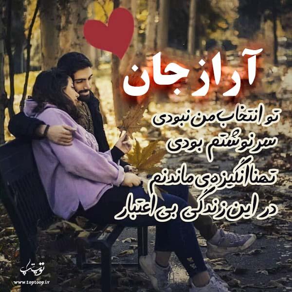 عکس نوشته با اسم آراز