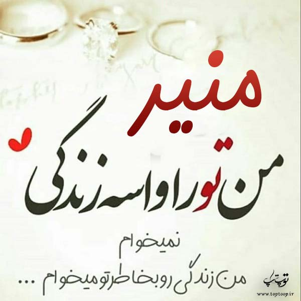 عکس نوشته جدید اسم منیر