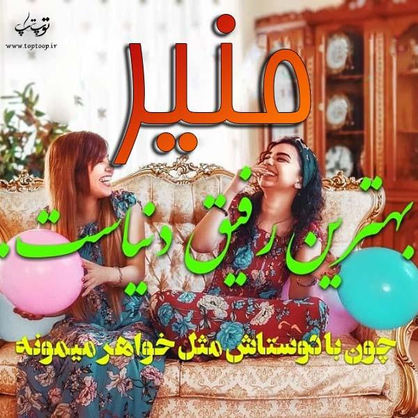 عکس نوشته با اسم منیر