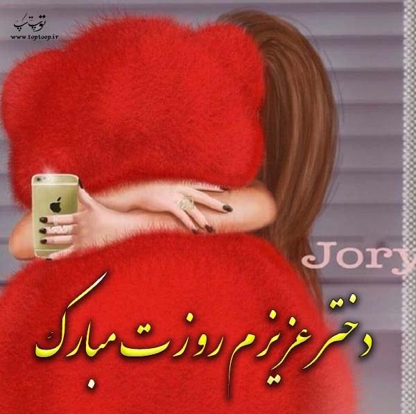 متن های کوتاه روز دختر مبارک تهیه شده در سال 98