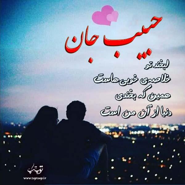 عکس نوشته با اسم حبیب