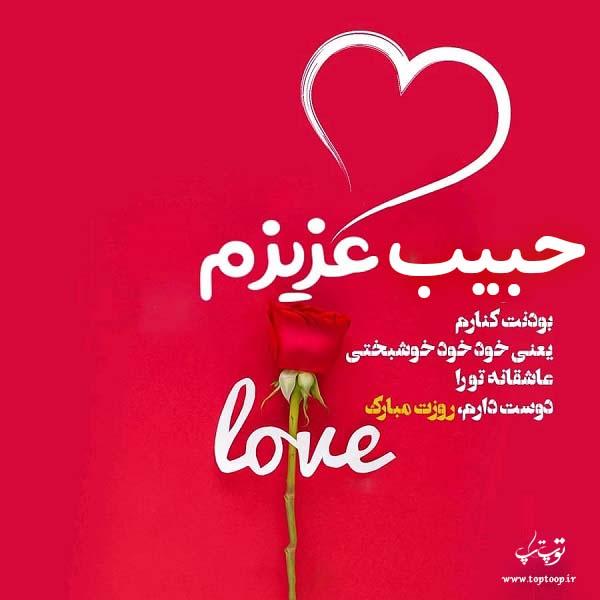 حبیب عزیزم روزت مبارک