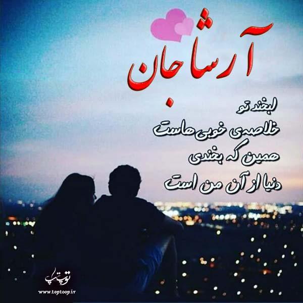 عکس نوشته اسم آرشا