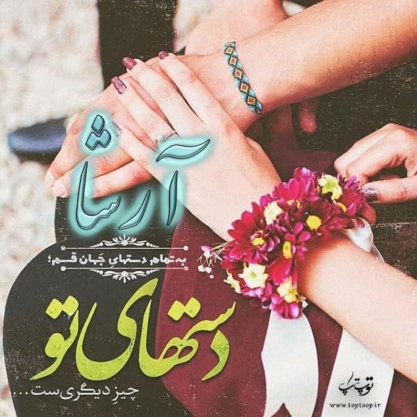 تصاویر عاشقانه اسم آرشا