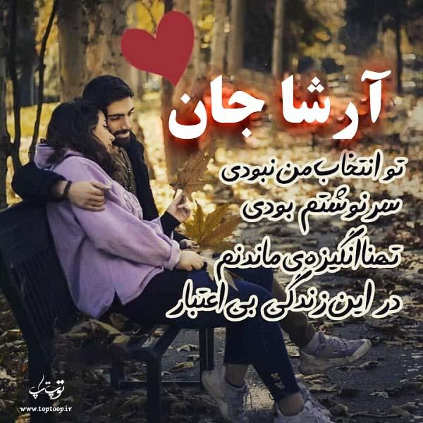 عکس نوشته اسم آرشا برای پروفایل