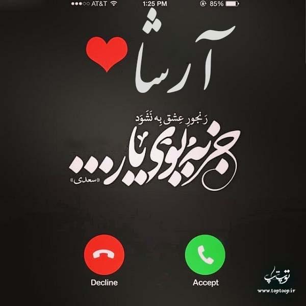 عکس نوشته درمورد اسم آرشا