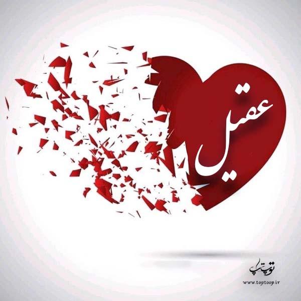 عکس نوشته قلب با اسم عقیل