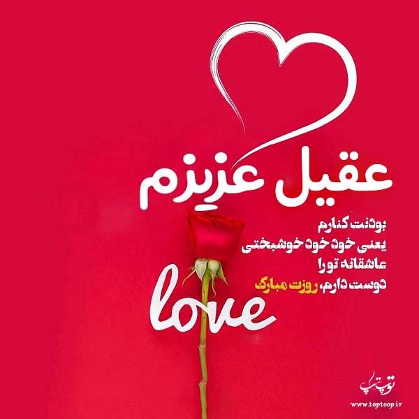 عکس نوشته عقیل عزیزم روزت مبارک