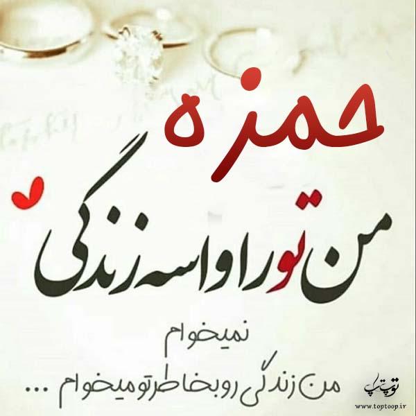 طراحی عکس اسم حمزه برای پروفایل