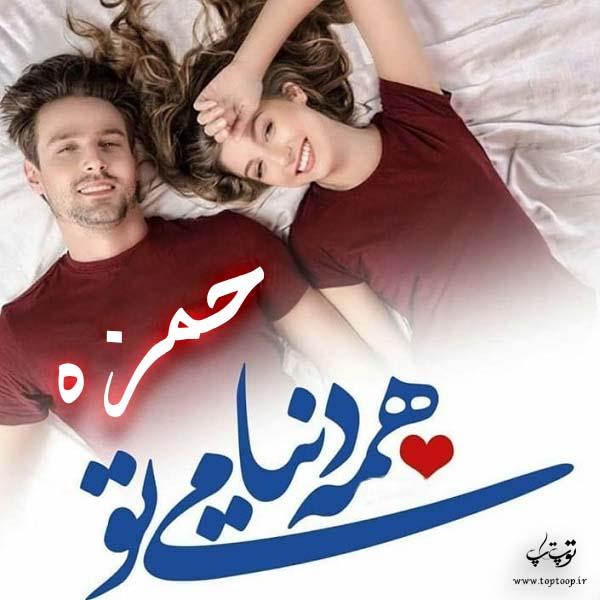 عکس نوشته های اسم حمزه