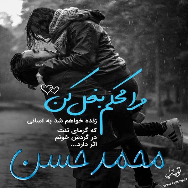 تصاویر اسم محمدحسن