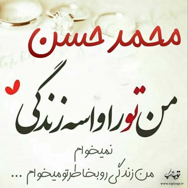 عکس نوشته اسم محمدحسن