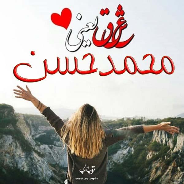 نام محمدحسن