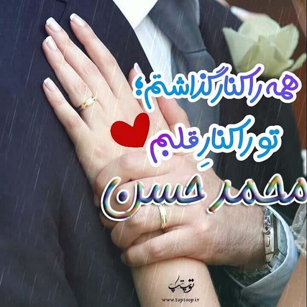 اسم نوشته محمدحسن