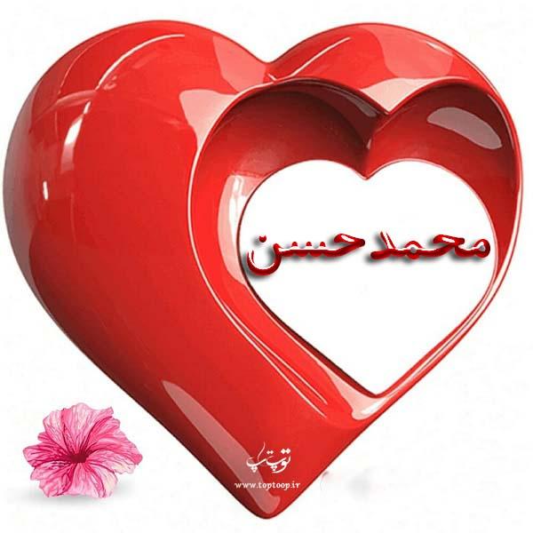 عکس نوشته قلب با اسم محمدحسن