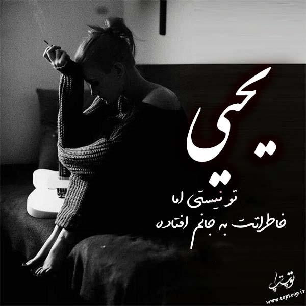 عکس نوشته غمگین اسم یحیی