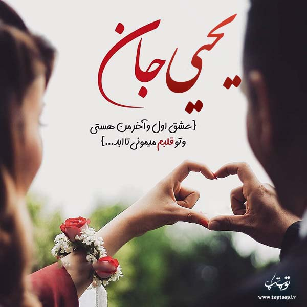 عکس نوشته عاشقانه اسم یحیی