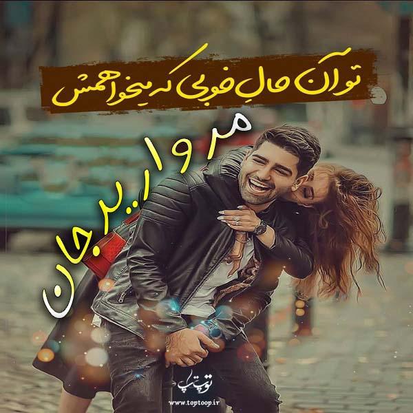 عکس نوشته اسم مروارید