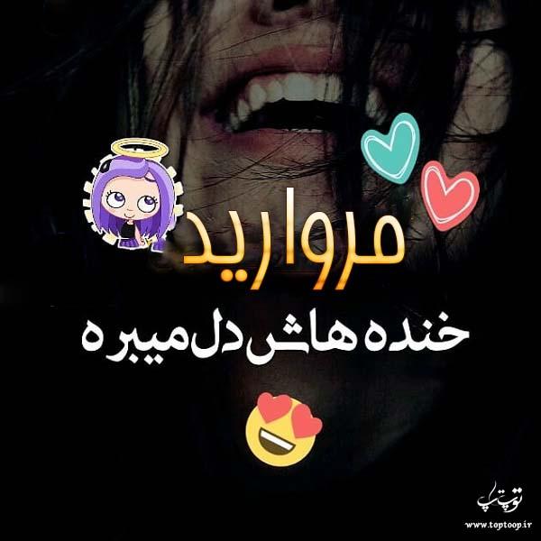 اسم نوشته اسم مروارید