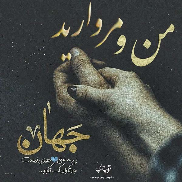 اسم نوشته مروارید