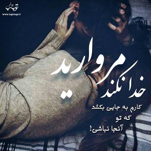 عکس نوشته با اسم مروارید