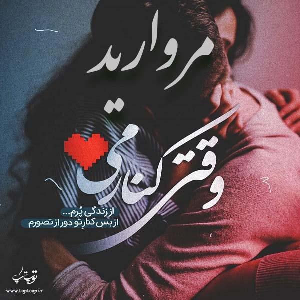 عکس نوشته از اسم مروارید