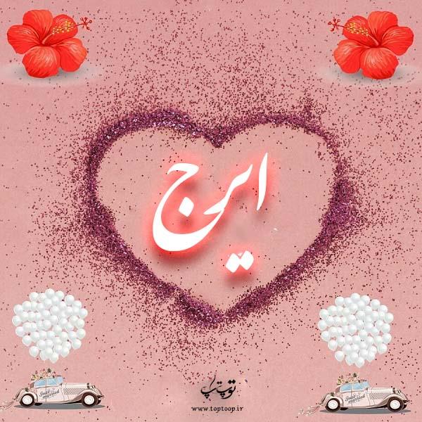تصویر قلب با اسم ایرج