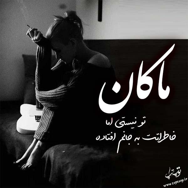 عکس نوشته غمگین اسم ماکان