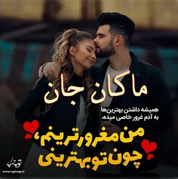 عکس نوشته عاشقانه اسم ماکان