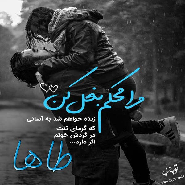 عکس نوشته اسم طاها